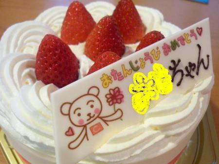 バースデー・ケーキ♪