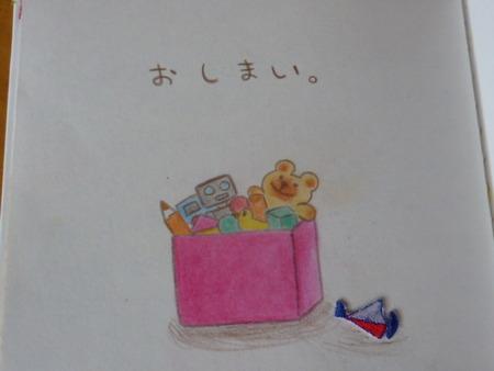 手作り絵本。