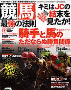 競馬最強の法則12月号 「ゾーンレベル」公開!