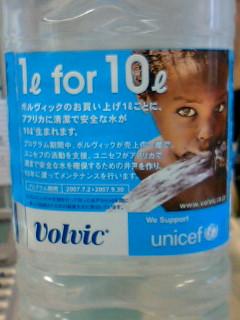 水を買うならVolvic