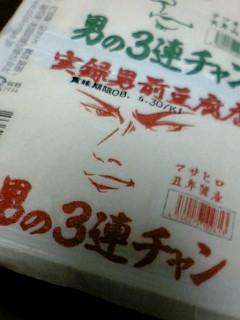 実録男前豆腐店のおとうふ!!