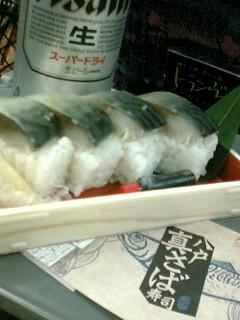 八戸真さば寿司