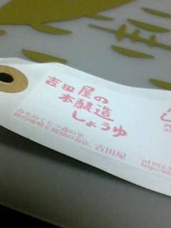 吉田屋の本醸造しょうゆ