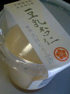 秋保太田とうふ店の豆乳杏仁