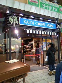 KALDI仙台おおまち店