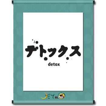 デトックス!