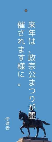 仙台七夕特設サイトで作りました