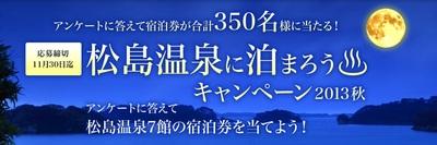 松島温泉に泊まろうキャンペーン2013秋 はじまってます!2013年11月30日迄!