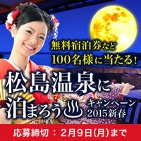 松島温泉に泊まろう♨2015新春 プレゼントキャンペーン 応募~2/9