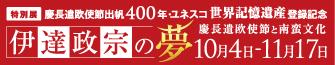 11/17迄ホテルモントレで味わう『慶長遣欧使節出帆400年記念ランチ』
