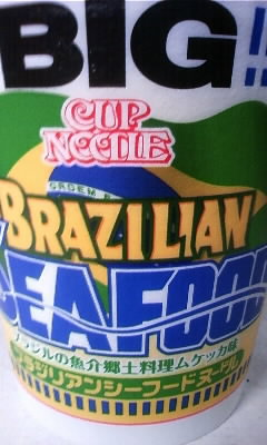 ブラジリアンシーフードヌードル
