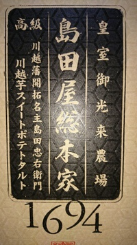 川越芋スイートポテトタルト