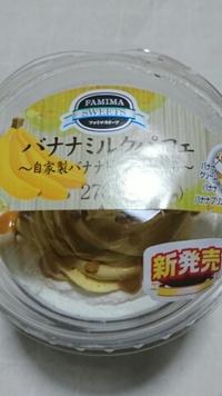 バナナミルクパフェ