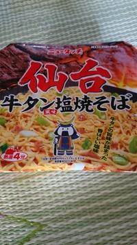 仙台牛タン風味塩焼そば