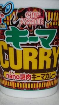 nano謎肉キーマカレー