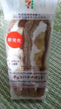チョコバナナサンド