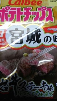 仙台牛ステーキ味わさび仕立て