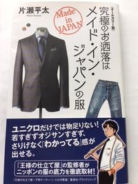 「王様の仕立て屋」監修者の片瀬平太さん出版「メイド・イン・ジャパンの服」(光文社)に取材、紹介されました。