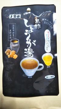 黒酢しょうが湯(^_^♪