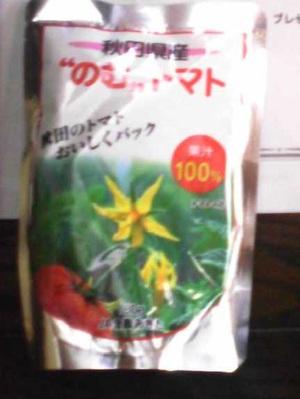 トマトジュース当選☆(o^-)b!!