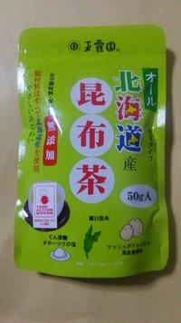「オール北海道産昆布茶」当たりました!