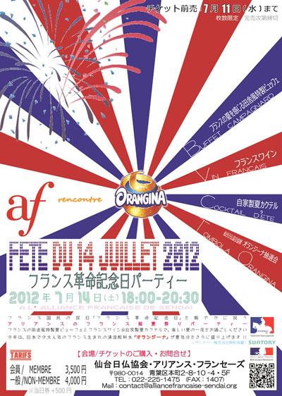 アリアンスのフランス風夏祭り『フランス革命記念日パーティー』