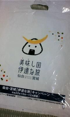 むすび丸の袋