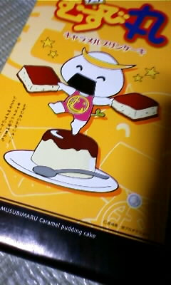 アニメむすび丸キャラメルプリンケーキ