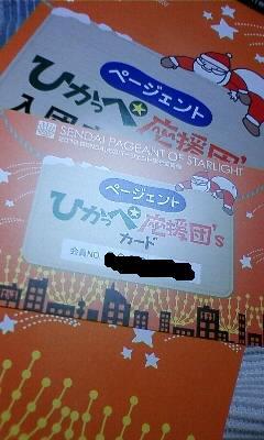 ページェントひかっぺ応援団s