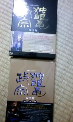 独眼竜政宗完全版DVD-BOX