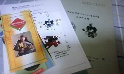 伊達武将隊バスツアー<亘理イチゴ狩り編>2