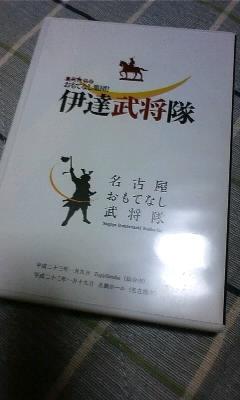 伊達武将隊DVD届いた