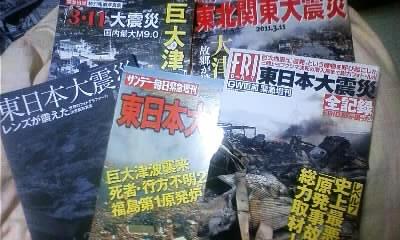 東日本大震災関連本