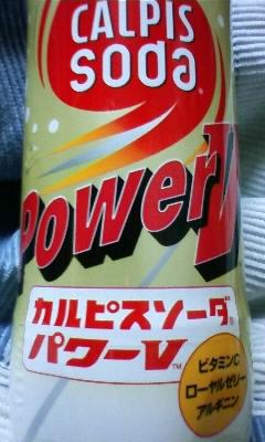 カルピスソーダパワーV