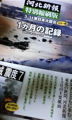 河北新報特別縮刷版3.11東日本大震災1ヵ月の記録