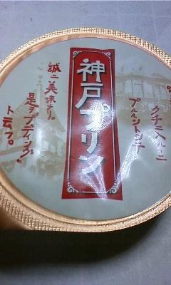 神戸プリン