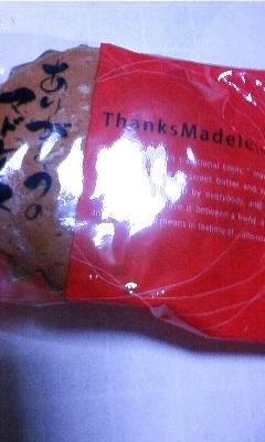 ありがとうのマドレーヌ