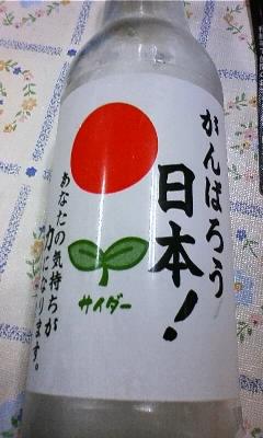 日本サイダー