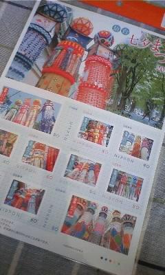 七夕切手シート