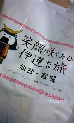 仙台・宮城【伊達な旅】春キャンペーン