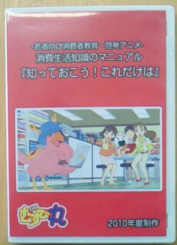 アニメむすび丸若者向け消費者教育・啓発アニメ