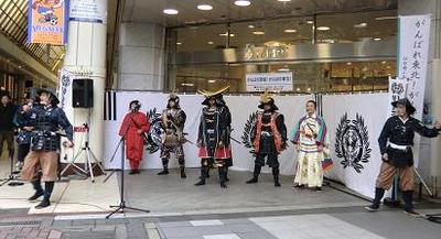 伊達武将隊震災復興応援出陣「がんばれ宮城!がんばれ東北!」