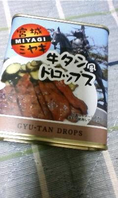 牛タン風ドロップス