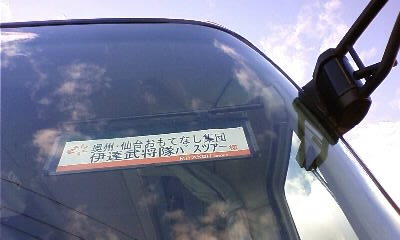 伊達武将隊バスツアー<松島クルーズ編>