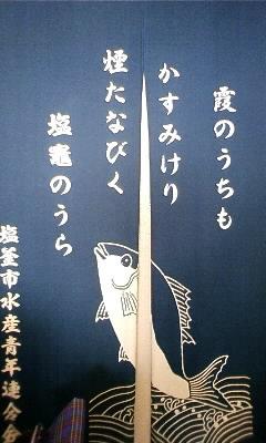 伊達武将隊バスツアー<松島クルーズ編>2