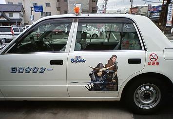昨年の片倉小十郎タクシー