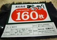 奥松島の名産と言えば・・・