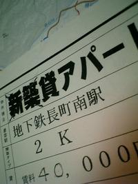 仙台家探し〜一日目〜