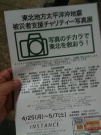 ヨドバシカメラチャリティー写真展