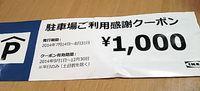 イケア仙台店は富沢駅周辺のすぐそばです
